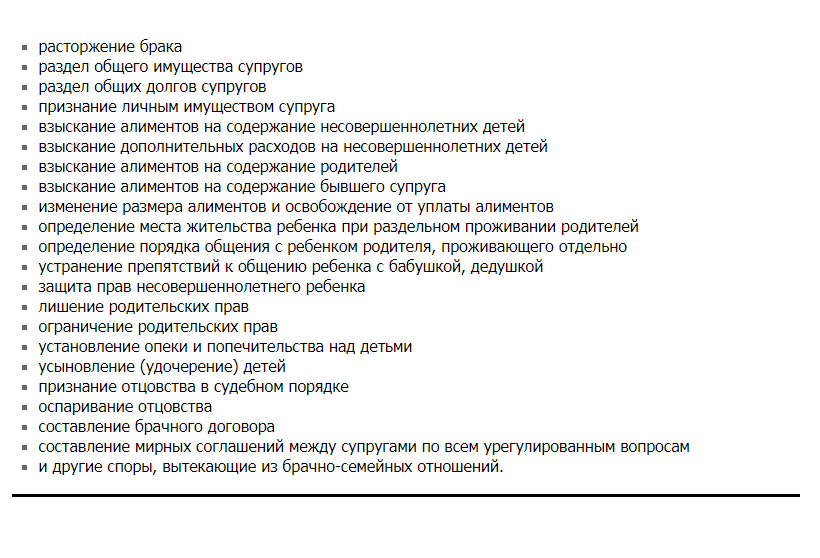 Юрист по семейным делам новокузнецк: фото
