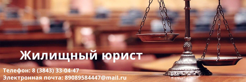 Юрист по жилищным вопросам - Фото