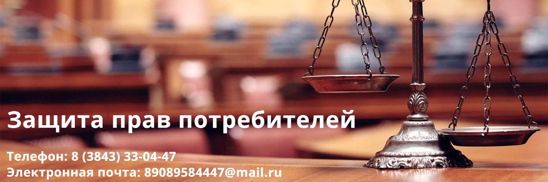 Защита прав потребителей Новокузнецк: Фото