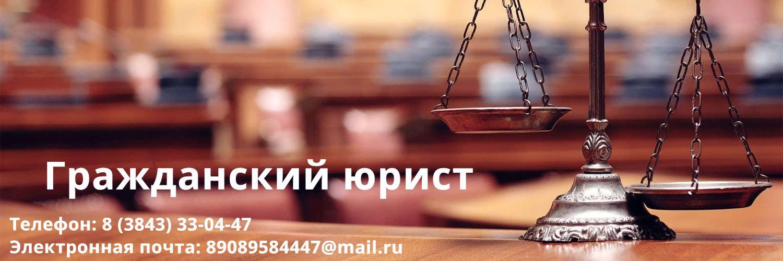 Гражданский юрист в Новокузнецке - Фото