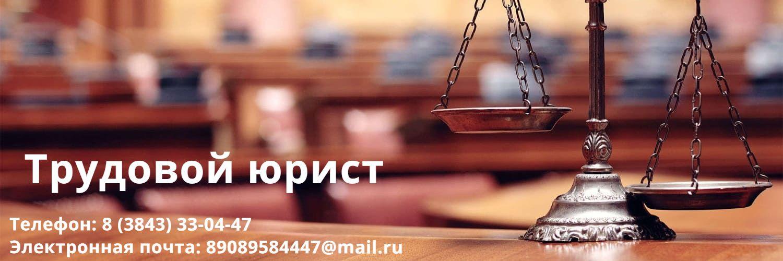 Услуги юриста по трудовым спорам в Новокузнецке: Фото