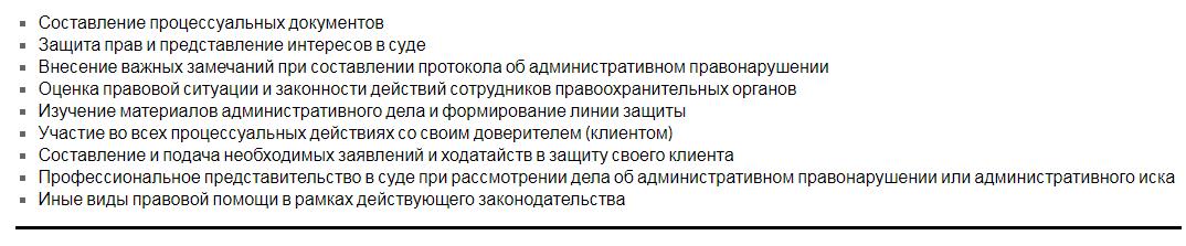 Юрист по административным делам в Новокузнецке