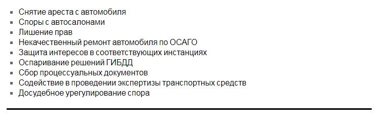 Автоюрист Новокузнецк - Фото