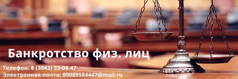 Банкротство физических лиц в Новокузнецке - Фото
