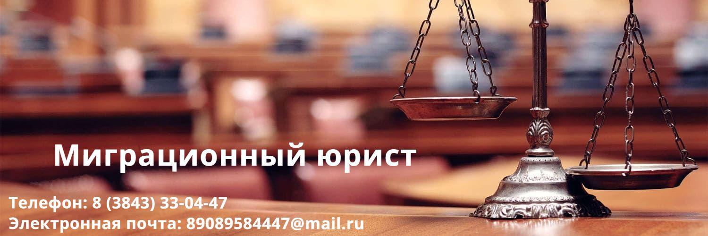 миграционный юрист в новокузнецке: фото
