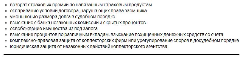 юрист по кредитам в Новокузнецке - Фото