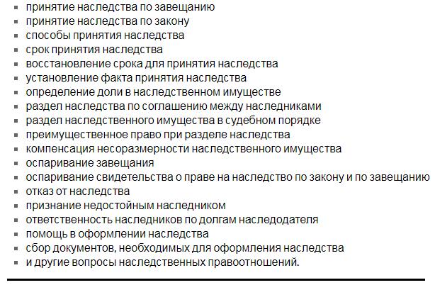 Наследственный юрист в Новокузнецке - Фото