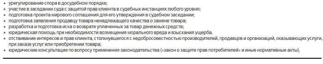 Юрист по защите прав потребителей в Новокузнецке - ФОто